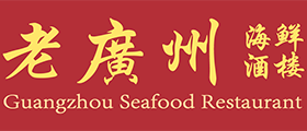 老广州logo