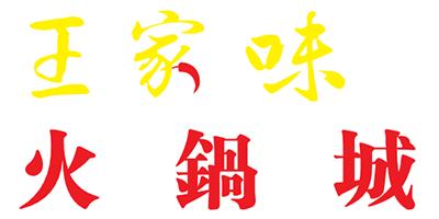 400pxlogonew_0003_推广版--王家卫火锅-Logo