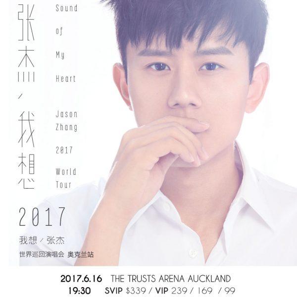 zhangjie_poster